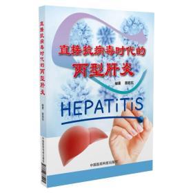 直接抗病毒时代的丙型肝炎蔡皓东中国医药科技出版社978750678549