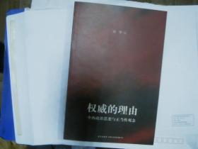 权威的理由:中西政治思想与正当性观念