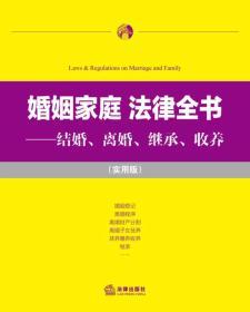 婚姻家庭·法律全书:结婚、离婚、继承、收养(实用版)
