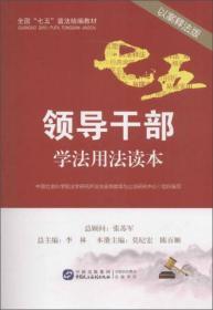 领导干部学法用法读本(以案释法版)