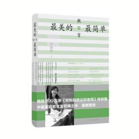 【二手包邮】最美的教育最简单 尹建莉 作家出版社