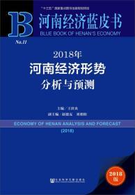 河南经济蓝皮书:2018年河南经济形势分析与预测