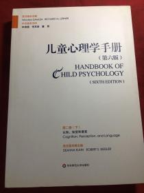 儿童心理学手册(第六版)第一卷 下