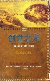 创世之光《摩西史诗-创世纪》鉴赏指南 摩西 ,王汉川 注 群言