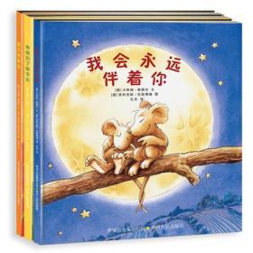 蒲公英图画书馆·因为我爱你系列(全三册):我会永远伴着你 ,幸福到了鼻子尖,因为我爱你(精装绘本)