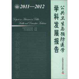 中国科协学科发展研究系列报告:2011-2012公共卫生与预防医学学科发展报告