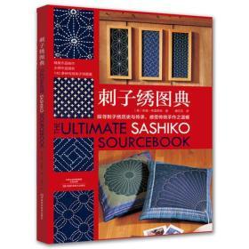 刺子绣图典
