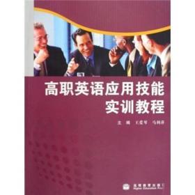 高职英语应用技能实训教程