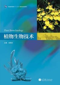 植物生物技术