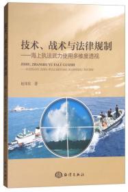 技术、战术与法律规制:海上执法武力使用多维度透视