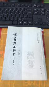 老子注译及评介(修订增补本)