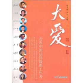 大爱2:走近中国法律援助工作者