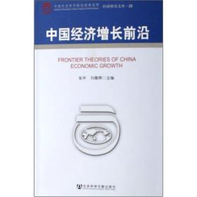 中国经济增长前沿