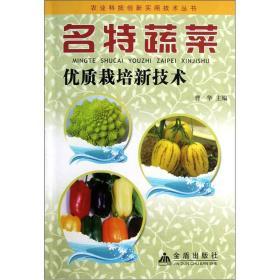 农业科技创新实用技术丛书:名特蔬菜优质栽培新技术