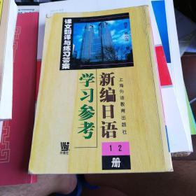 新编日语<1\2册>学习参考