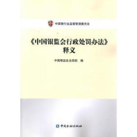 《中国银监会行政处罚办法》释义