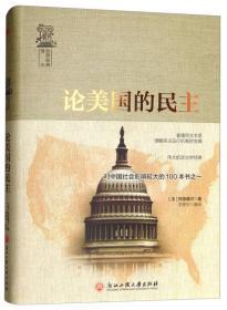 论美国的民主/世界经典译丛
