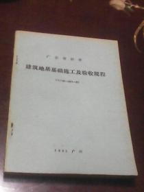 建筑地基基础施工及验收规程: 广东省标准DBJ15-201-91(1999年9月1日试行  广东省建设委员会)