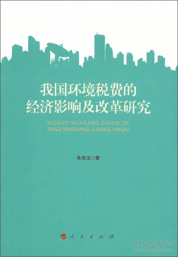 我国环境税费的经济影响及改革研究