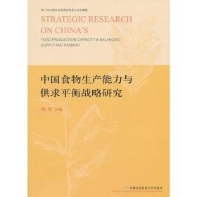 中国食物生产能力与供求平衡战略研究