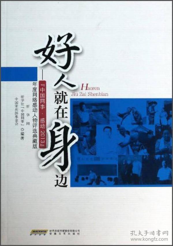好人就在身边:中国网事感动2013年度网络感动人物评选典藏版