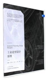 【二手包邮】工业造型设计原理 洪小冬 辽宁美术出版社