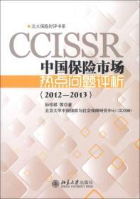 北大保险时评书系:中国保险市场热点问题评析:2012-2013