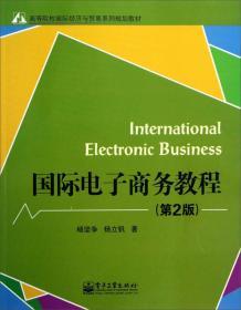 国际电子商务教程-(第2版)