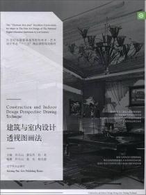 建筑与室内设计透视图画法