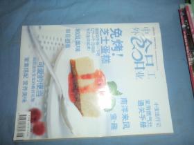 中外食品工业 2008.06