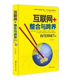 互联网+整合与跨界_9787516807590