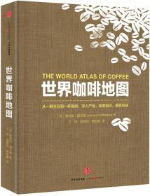 世界咖啡地图