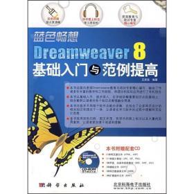 蓝色畅想Dreamweaver 8基础入门与范例提高
