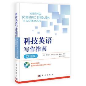 科技英语写作指南(双语版)
