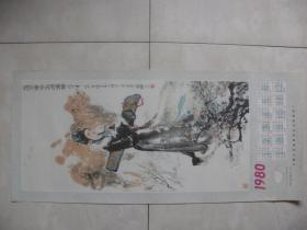 年画:雁北归兮为得汉音(颜梅华 作)