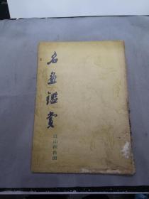 名画鉴赏 ——江山秋色图(外封有破损,内页完好)