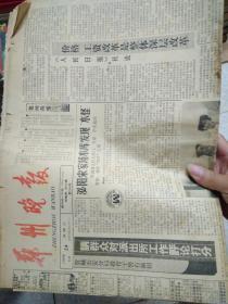 郑州晚报1988年8月24日-8月31日(缺25日)