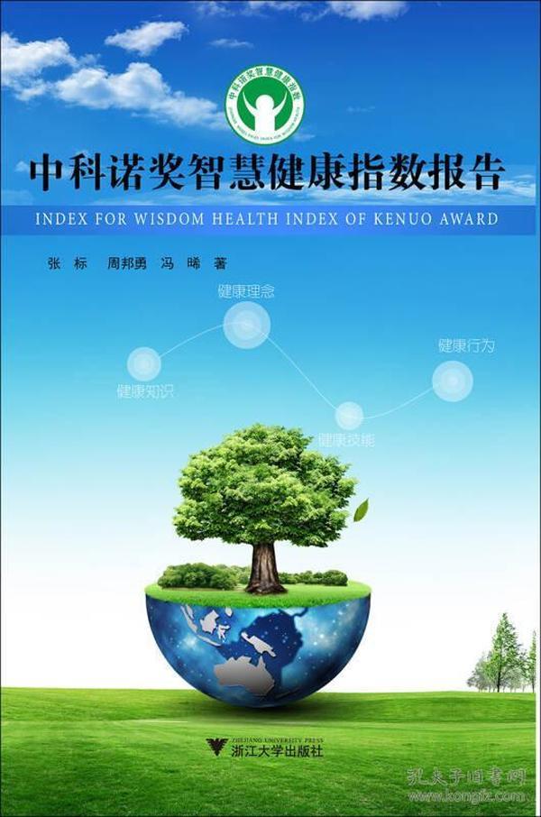 2013中科诺奖智慧健康指数报告 专著 张标,周邦勇,冯晞著 2013 zhong ke nuo jia