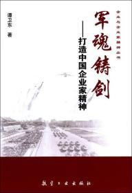 军魂铸剑----打造中国企业家精神