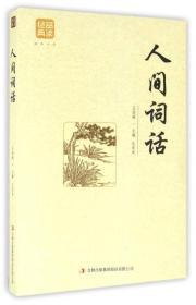 人间词话 王国维 吉林出版集团股份有限公司 9787558114878
