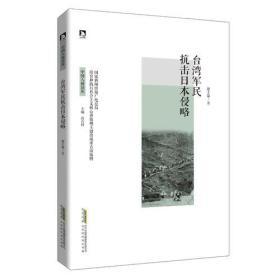 台湾军民抗击侵台日军