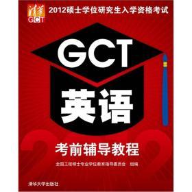 2012硕士学位研究生入学资格考试GCT英语考前辅导教程