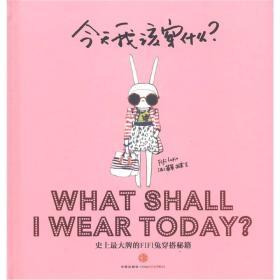 今天我该穿什么?:史上最大牌的FIFI兔穿搭秘籍