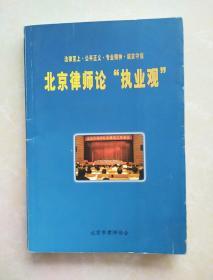 北京律师论 执业观