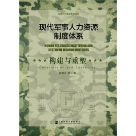 正版】现代军事人力资源制度体系