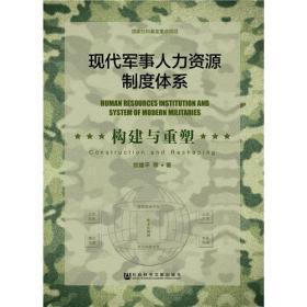 ML现代军事人力资源制度体系:构建与重塑