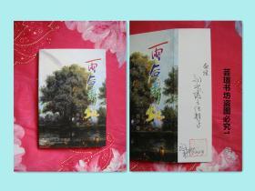 雨后彩虹(2007年5月第1版,2009年6月第1次印刷,签赠钤印本,品佳)