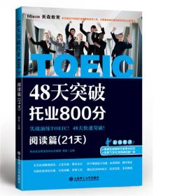 正版微残-48天突破托业800分 (阅读篇21天)CS9787561194966