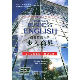 步入商界(主教材、学习辅导):商务英语初阶
