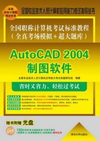 全國職稱計算機考試標準教程:全真考場模擬+超大題庫:AutoCAD 2004制圖軟件